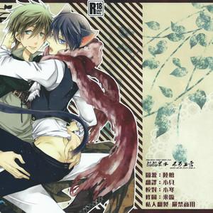 [Juurokugoh (HIMUKA Tohru)] Free! dj – Yuusha Makoto to nya ō Haruka no kaigō [cn] – Gay Yaoi