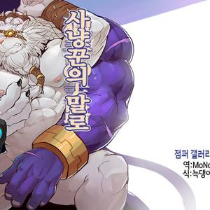 [Raymond158] The Hunter's Dead End – League of Legends dj [kr] – Gay Yaoi