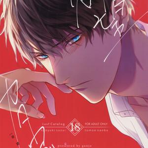 [Gunjo (Totsuka)] Yokubou Catalog – Lust Catalog [JP] – Gay Yaoi