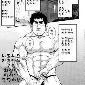 [Terujirou] After a Married Narcissistic Man Jerk Off in the Park [kr] – Gay Yaoi