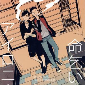 [H2CO3/ Tansan] Inochigoi to irony – Osomatsu-san dj [JP] – Gay Yaoi