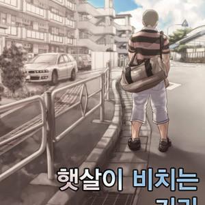 [Kenta] On the Sunny Side of the Street [kr] – Gay Yaoi