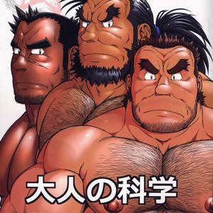 [Jamboree! (jin)] Otona no Kagaku ~Shouchuu no Dekiru made~ [Eng] – Gay Yaoi