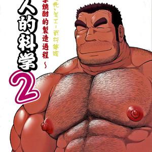 [Jamboree! (jin)] Otona no Kagaku ~Shouchuu no Dekiru made~ 2 [Eng] – Gay Yaoi