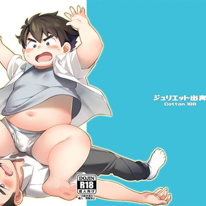 [Tanaka Sun Sun (Jurietto Syuppon)] Cotton 100 [Esp] – Gay Comics