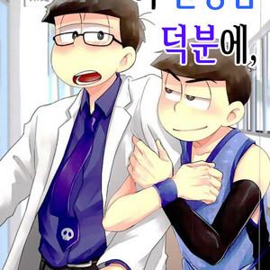 [Robiari] Kono sensei okute ni yori – Osomatsu-san dj [kr] – Gay Comics