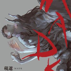 [SUZURI Ryo] MADK (update c.5+Extra) [kr] – Gay Comics