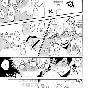 [Evenso Kyoku Kana tomo] Okinuke ippatsu! O mezame ♂ mōningushotto – Boku no Hero Academia dj [kr] – Gay Comics image 014