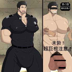 [KishiToru (Kishitoru29)] Playing giant penis police's nipple [cn] – Gay Comics