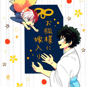 [Maru (Bunta)] The Kitsunes Bride – Boku no Hero Academia dj [Eng] – Gay Comics