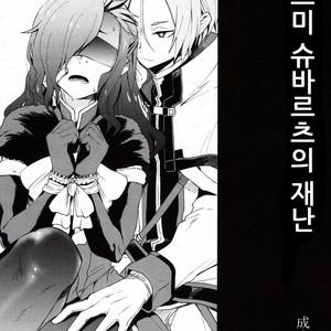 [Sonic (PANA)] Natumi Schwarz no sainan – Re:Zero kara Hajimeru Isekai Seikatsu dj [kr] – Gay Comics