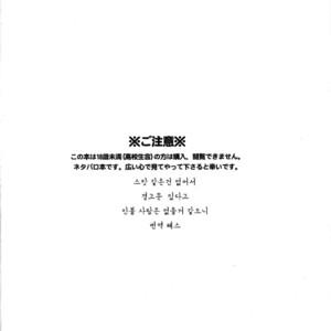 [TinTin (nemui)] Natsutoo – Shiki dj [kr] – Gay Comics image 004