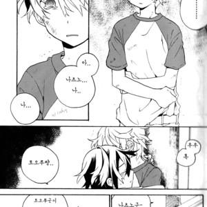 [TinTin (nemui)] Natsutoo – Shiki dj [kr] – Gay Comics image 017