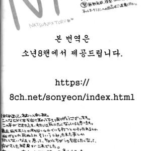 [TinTin (nemui)] Natsutoo – Shiki dj [kr] – Gay Comics image 026