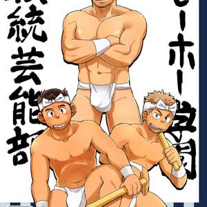 [Maru Tendon (Hide)] Mouhou Gakuen Dentou Geinoubu [JP] – Gay Comics