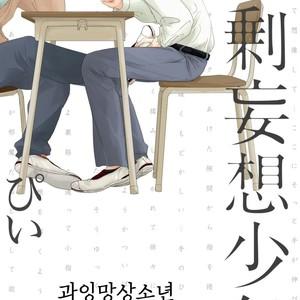 [Pii] Kajou Mousou Shounen – Vol.01 [kr] – Gay Comics