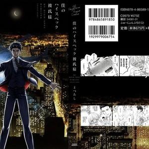 [Yotsuashi] Boku no High Spec Kareshi-sama (update c.3) [Eng] – Gay Comics