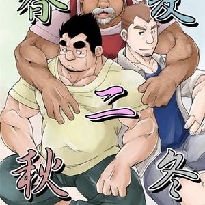 [Bear Tail (Chobikuma)] Haru Natsu Aki Fuyu 2 [JP] – Gay Comics