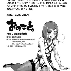 [Shotaian (Aian)] Onoko to. ACT 6 Roshutsu Choukyou Onoko [Eng] – Gay Comics image 020