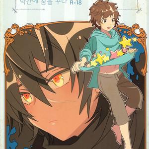 [Utachan Honpo (Utako)] Makuai ni Yume o Miru – Granblue Fantasy dj [kr] – Gay Comics