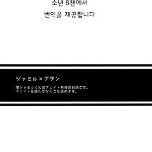 [Utachan Honpo (Utako)] Makuai ni Yume o Miru – Granblue Fantasy dj [kr] – Gay Comics image 002
