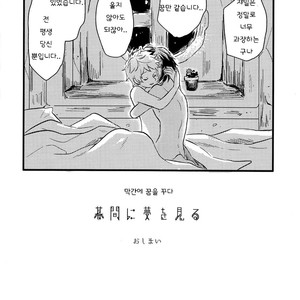 [Utachan Honpo (Utako)] Makuai ni Yume o Miru – Granblue Fantasy dj [kr] – Gay Comics image 027