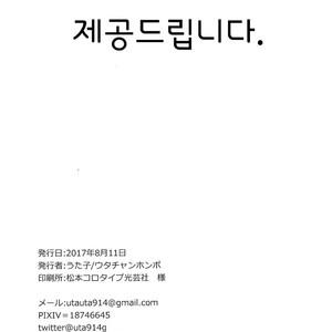 [Utachan Honpo (Utako)] Makuai ni Yume o Miru – Granblue Fantasy dj [kr] – Gay Comics image 028