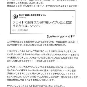 [Utachan Honpo (Utako)] Makuai ni Yume o Miru – Granblue Fantasy dj [kr] – Gay Comics image 029