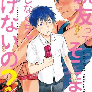 [Seika] Shinyuu tte Soko Made Shinakucha Ikenai No? [Portuguese] – Gay Comics