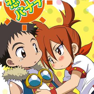 [Kurikomi (Adachi Himiko)] Koi Suru Banana – Tanken Driland dj [Esp] – Gay Comics