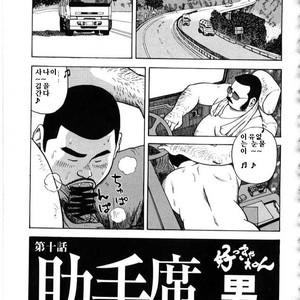 [Tatsumi Daigo] Joshuseki no Otoko [kr] – Gay Comics