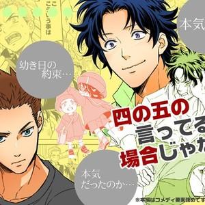 [Unknown (アンノウン)] Shi no Go no Itteru Baai ja Nai [Chinese] – Gay Comics