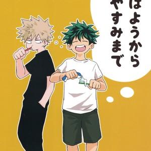 [Nakimushi Jack (Unomaru)] Ohayoukara Oyasumimade – Boku no Hero Academia dj [Eng] – Gay Comics image 001