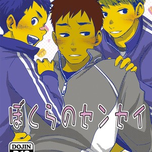 [BOX (Tsukumo Gou)] Bokura no sensei [Eng] – Gay Comics image 001