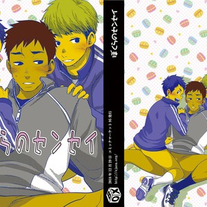 [BOX (Tsukumo Gou)] Bokura no sensei [Eng] – Gay Comics image 002