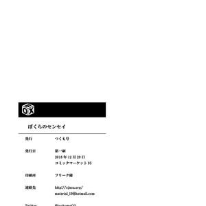 [BOX (Tsukumo Gou)] Bokura no sensei [Eng] – Gay Comics image 036