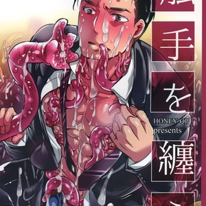 [HONEY QP (Inochi Wazuka)] Shokushu o Matou [Eng] – Gay Comics