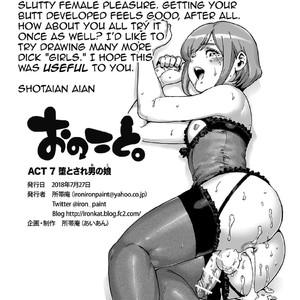 [Shotaian (Aian)] Onoko to. ACT 7 Otosare Onoko [Eng] – Gay Comics image 020