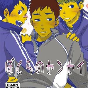 [BOX (Tsukumo Gou)] Bokura no sensei [Esp] – Gay Comics