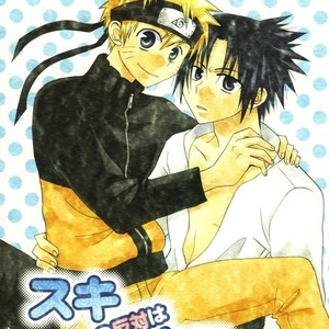 [SAKAORI Kaito] Naruto dj – Suki no Hantai wa Kisu [Eng] – Gay Comics