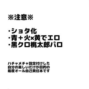 [Picricacid (Ichimenu)] Chuu Inuri Yotakunno Oni Taiji – Kuroko's Basketball dj [JP] – Gay Comics image 002