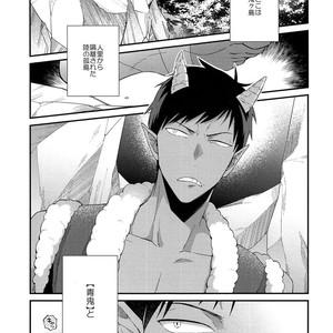 [Picricacid (Ichimenu)] Chuu Inuri Yotakunno Oni Taiji – Kuroko's Basketball dj [JP] – Gay Comics image 004