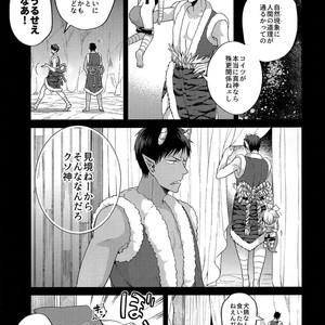 [Picricacid (Ichimenu)] Chuu Inuri Yotakunno Oni Taiji – Kuroko's Basketball dj [JP] – Gay Comics image 016