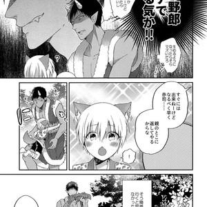 [Picricacid (Ichimenu)] Chuu Inuri Yotakunno Oni Taiji – Kuroko's Basketball dj [JP] – Gay Comics image 030