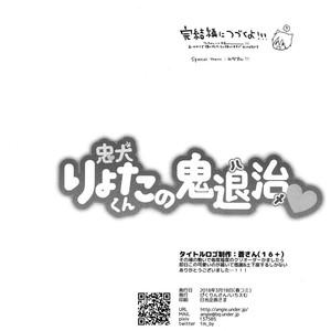 [Picricacid (Ichimenu)] Chuu Inuri Yotakunno Oni Taiji – Kuroko's Basketball dj [JP] – Gay Comics image 031