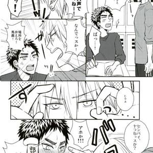 [Shamrock] Kuroko no Basuke dj – Mou Gaman Dekinaissu!! [JP] – Gay Comics image 003