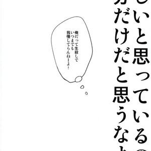 [Shamrock] Kuroko no Basuke dj – Mou Gaman Dekinaissu!! [JP] – Gay Comics image 019