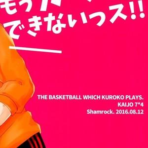 [Shamrock] Kuroko no Basuke dj – Mou Gaman Dekinaissu!! [JP] – Gay Comics image 020