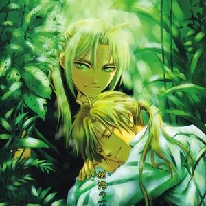 [108/ Ag Kreis] Thread In The Deep Forest – Fullmetal Alchemist dj [JP] – Gay Comics