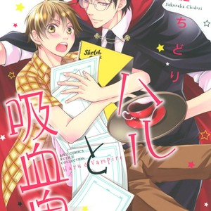 [SAKURABA Chidori] Haru to Kyuuketsuki [Eng] – Gay Comics